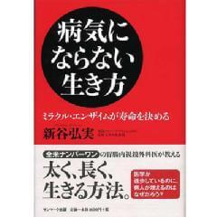 病気にならない生き方  新谷弘実(発行:サンマーク出版)