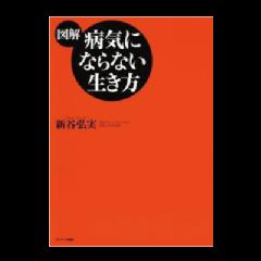 図解 病気にならない生き方  新谷弘実(発行:サンマーク出版)