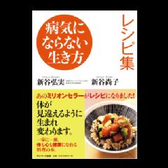 病気にならない生き方 レシピ集  新谷弘実・新谷尚子(発行:サンマーク出版)