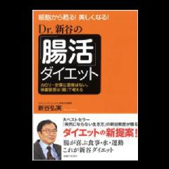 Dr.新谷の「腸活」ダイエット  新谷弘実(発行:主婦と生活社)