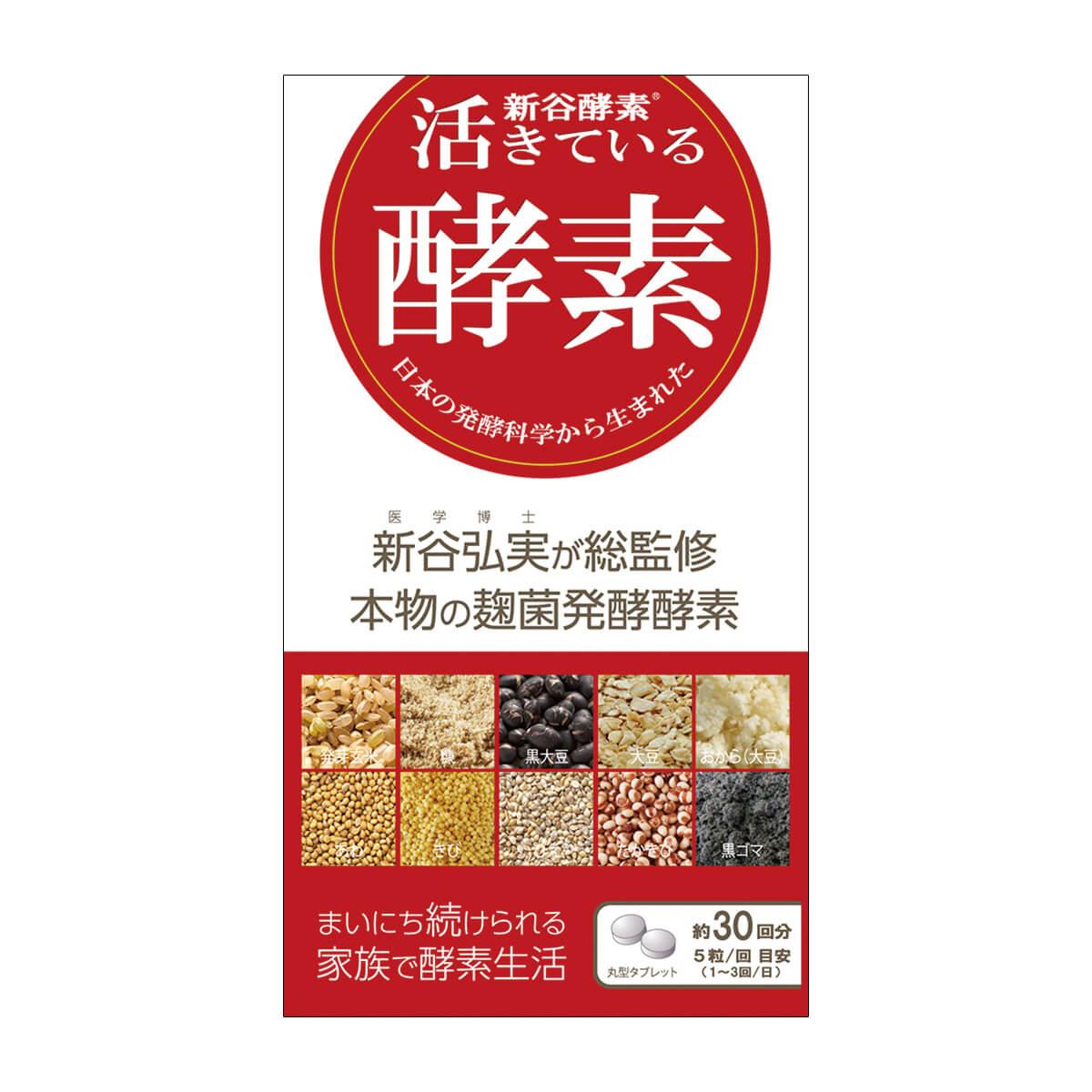 新谷酵素 エンザイムスタンダード S  150粒(30回分)