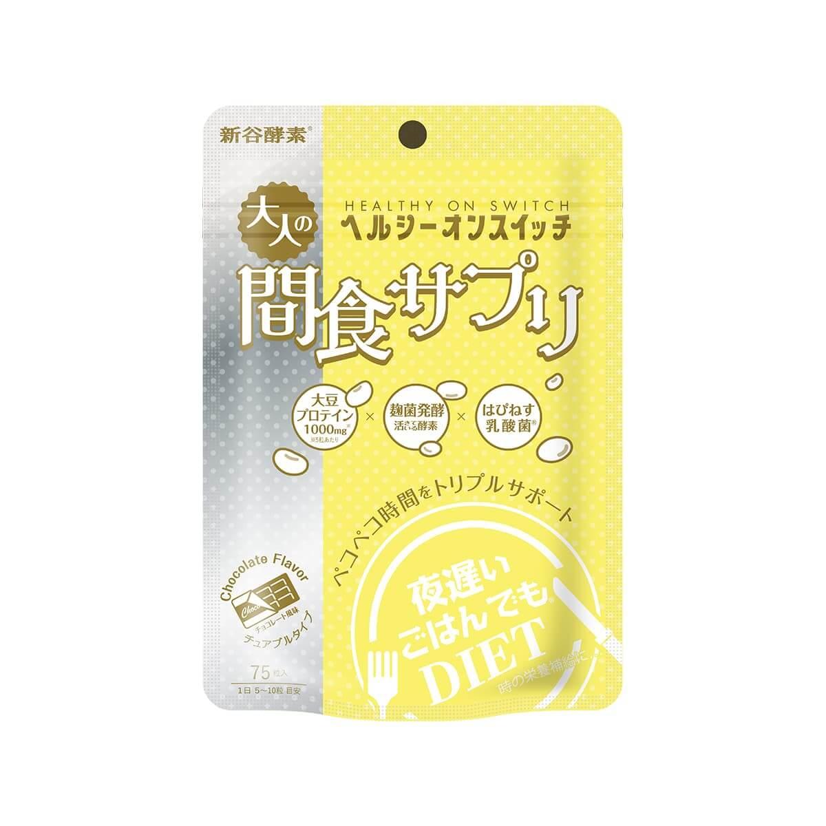 新谷酵素 夜遅いごはんでも ヘルシーオンスイッチ 75粒(チョコレート風味)(1日5~10粒目安)