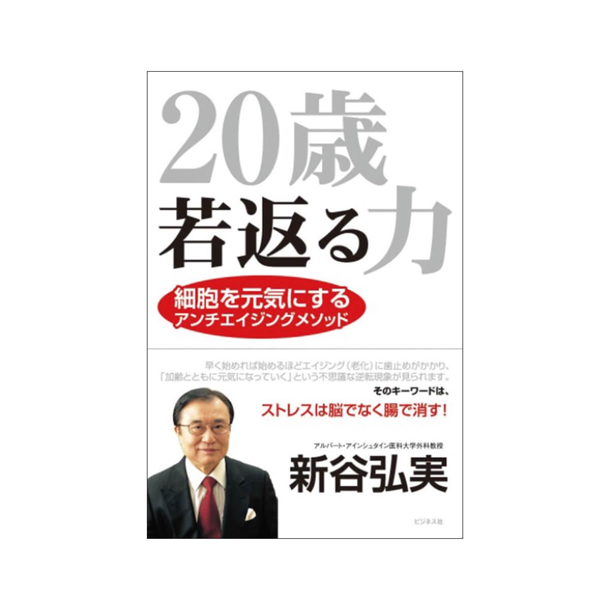 20歳若返る力 新谷弘実(発行:ビジネス社)