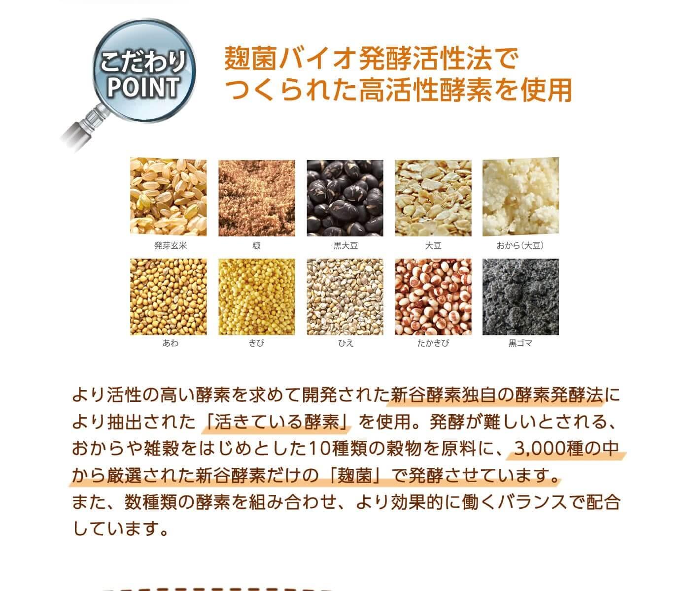 10種類の雑穀を麹菌で発酵させた特別な酵素