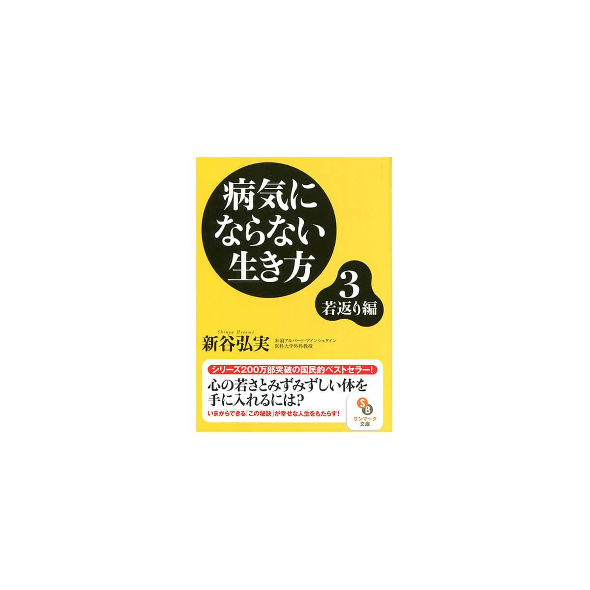 (文庫)病気にならない生き方3 若返り編 新谷弘実(発行:サンマーク出版)