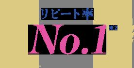 リピート率 No.1 ※2