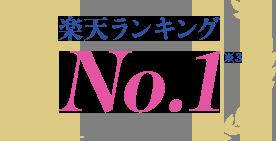 楽天ランキング No.1 ※3