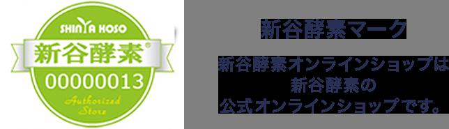 新谷酵素マーク 新谷酵素オンラインの正規ショップ及び代理店のマークです。