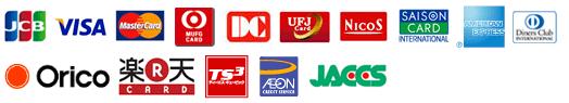 クレジットカード決済 JCB、VISA、MasterCard、MUFG Card、DC、UFJ Card、NICOS、SAISON CARD、AMERICAN EXPRESS、Diners Club、Orico、楽天カード、TS3、AEON CARD、JACCS