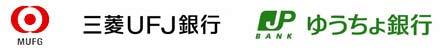 三菱UFJ銀行 ゆうちょ銀行